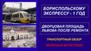 Транспортный обзор. Бориспольскому экспрессу 1 год. Дворцовая площадь Львова после ремонта.