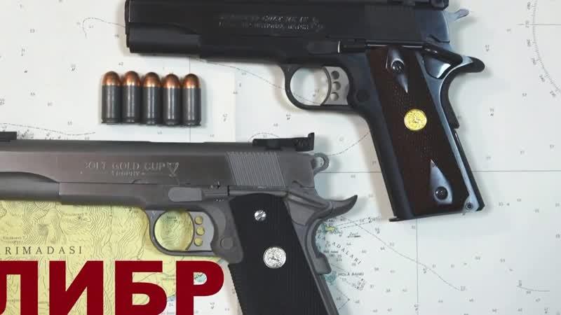 ОБЗОР Пистолета COLT 1911