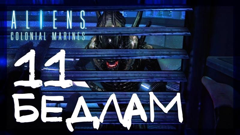 БЕДЛАМ 11 ► Aliens: Colonial Marines ► Прерванный Стазис ► Сложность супергерой