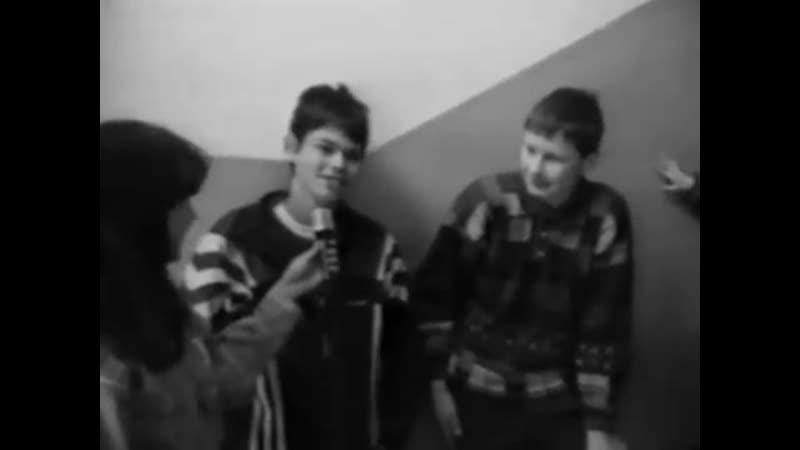 Привет из 10 школы (декабрь, 1997 год, Алапаевск)