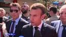 Вести в 20 00 Красная дорожка для Макрона какое послание Трампу везет президент Франции