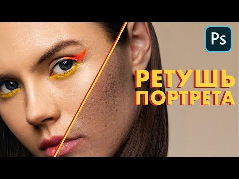 РЕТУШЬ портрета в Photoshop Обработка от RAW до готовой фотографии