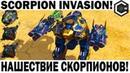 НАШЕСТВИЕ SCORPION WAR ROBOTS SCORPION INVASION 2 OVERDRIVE 6 LVL LAST РАЗНЫЕ СБОРКИ!