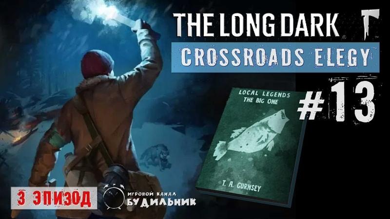 The Long Dark ● Crossroads Elegy 13 ● Байки о Гигантском окуне