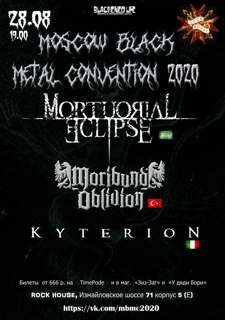 Афиша Москва MOSCOW BLACK METAL CONVENTION 2020