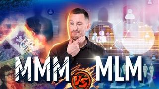 MLM VS МММ . Отличия сетевых компаний от финансовых пирамид.