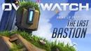 "Curta de animação de Overwatch | ""The Last Bastion"""