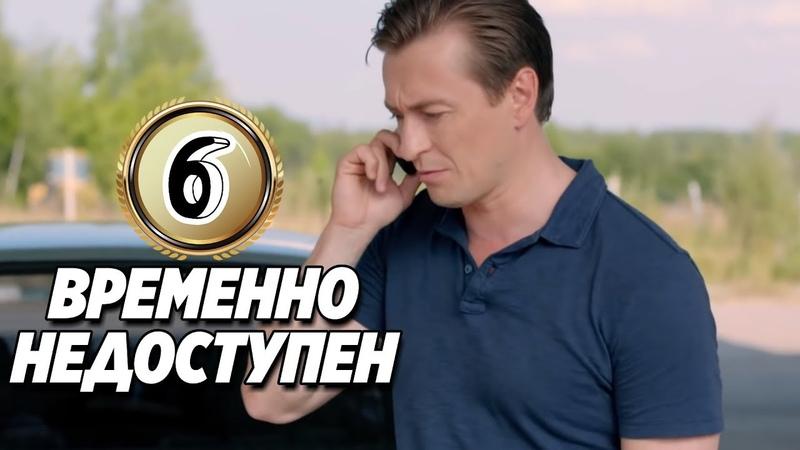ВРЕМЕННО НЕДОСТУПЕН 6 серия Русские комедии новинки фильмы HD