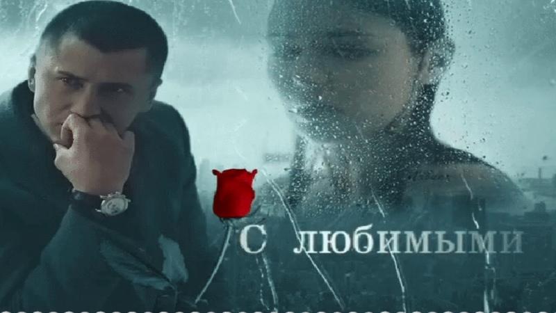 Сергей Мосеев - Не расставайтесь...