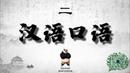 Китайский язык - Практический курс Часть 2