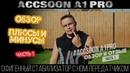 Accsoon A1Pro || Самый крутой стедикам c Wifi Full HD видео трансмитером. Часть 1