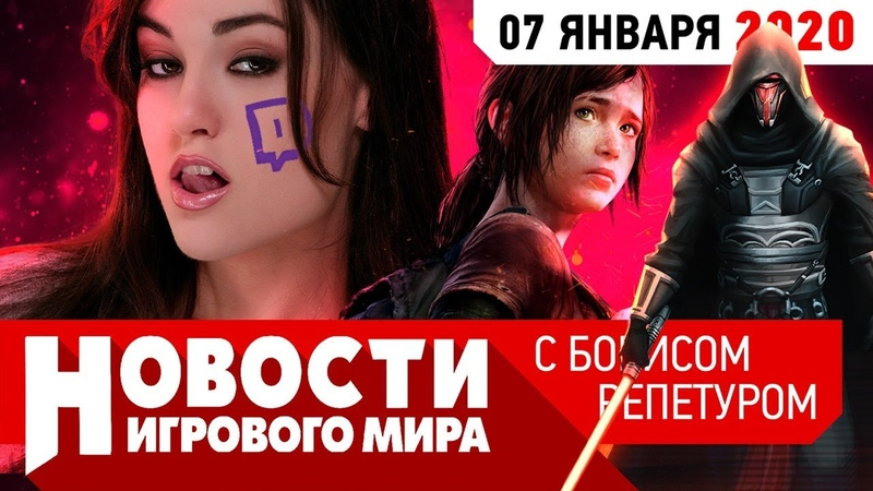 ПЛОХИЕ НОВОСТИ попробовали девкит PS5 Ведьмак Саша Грей бан для Элли из The Last of Us KotOR