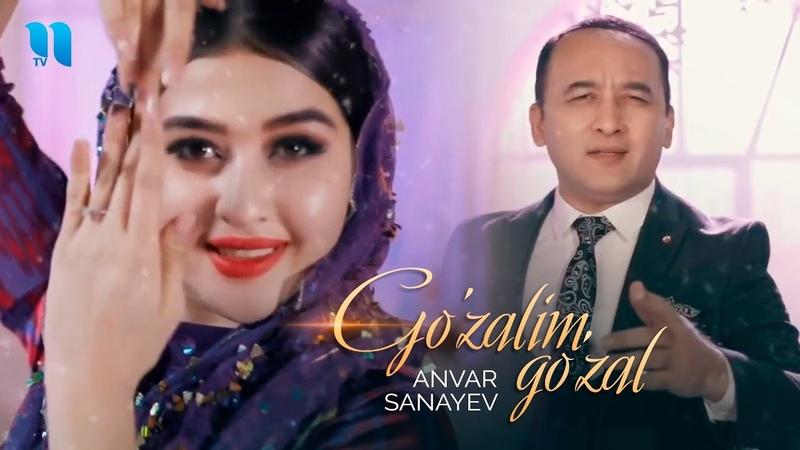Anvar Sanayev - Gozalim gozal | Анвар Санаев - Гузалим гузал (Yangi yil kechasi)