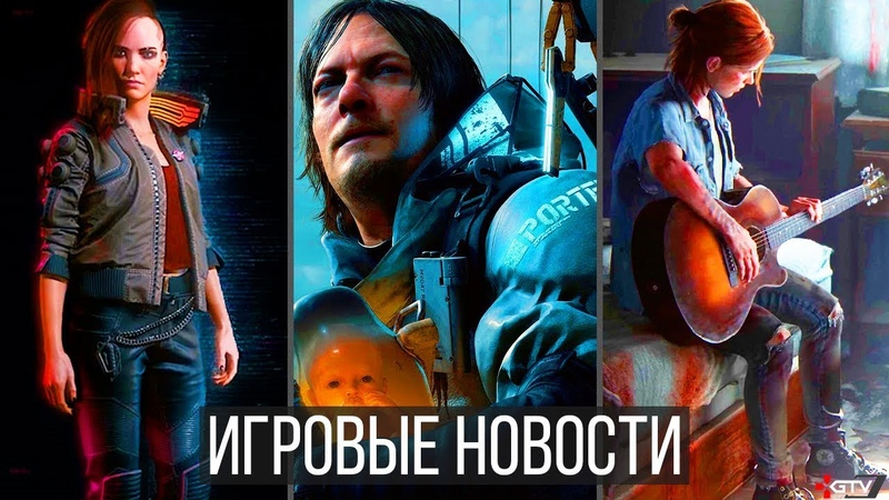 ИГРОВЫЕ НОВОСТИ The Last of Us 2, System Shock 3, Death Stranding, Cyberpunk 2077, Скандал с NBA 2K