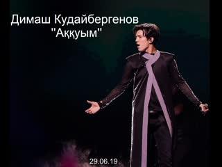 Димаш Кудайбергенов ''Ауым'' Live (Арнау атты шоу концерт, Жанды дауыс, )