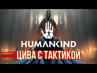 Поиграли в Humankind на Gamescom 2019. Как Цивилизация, только с тактикой