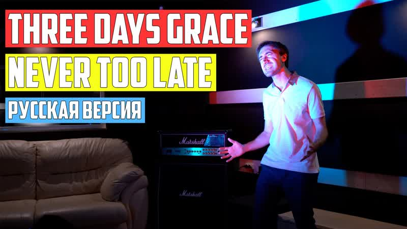 Never Too Late - Three Days Grace (Cover на Русском by Alex_PV)