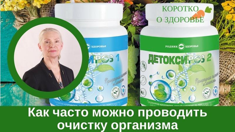 Как часто можно проводить очищение организма Рекомендации Н Г Байкуловой