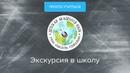 Десткая Академия Наук ꟷ школа-пансион в Песочном. Май 2020.