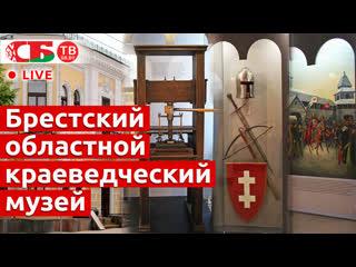 Брестский областной краеведческий музей - видео-экскурсия | ПРЯМОЙ ЭФИР