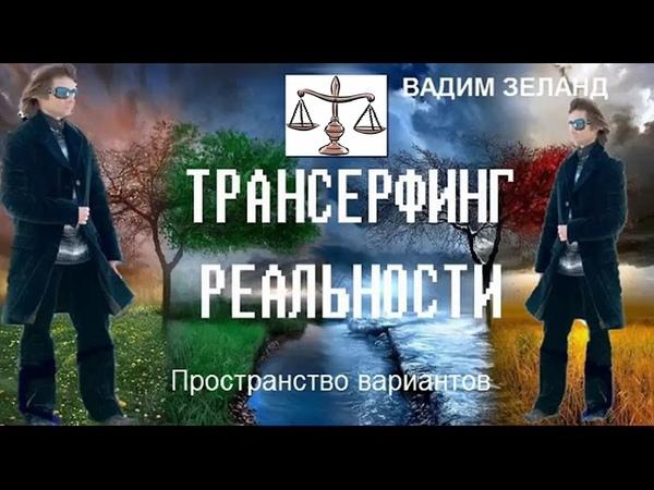 Вадим Зеланд Пространство вариантов Глава 4 Равновесие