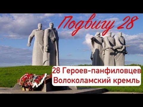 28 Героев-панфиловцев Волоколамский кремль