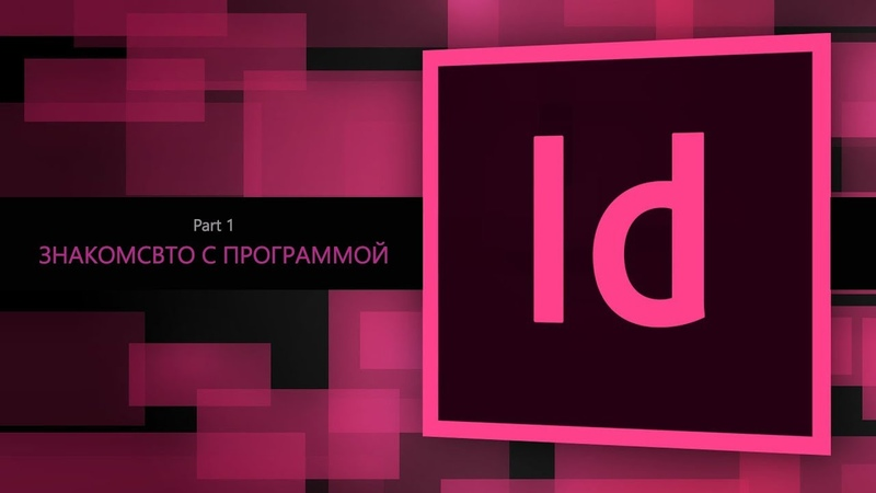 Adobe Indesign CC 2018 1 Знакомство с программой Уроки Виталия Менчуковского смотреть онлайн без регистрации