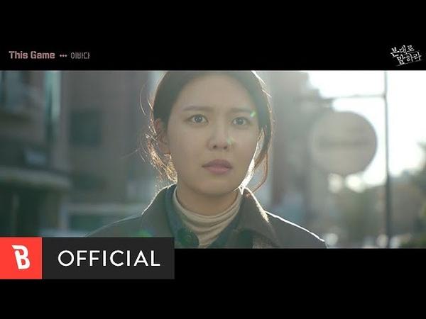 [MV] LEEBADA(이바다) - This Game