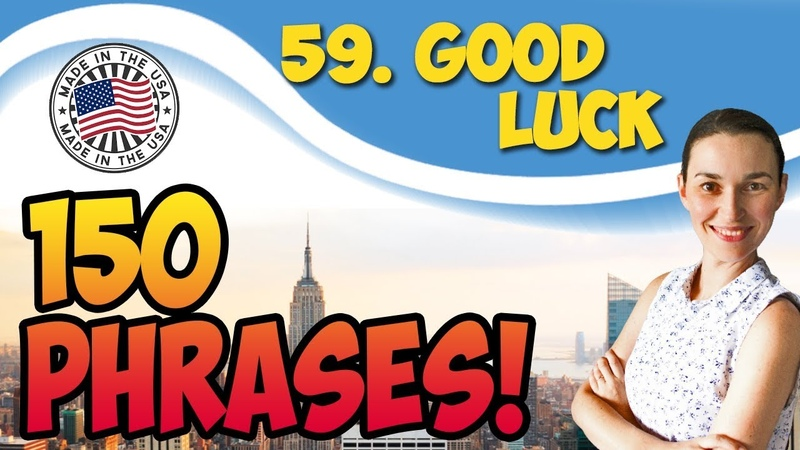 59 Good luck 💬 150 английских фраз и идиом OK English