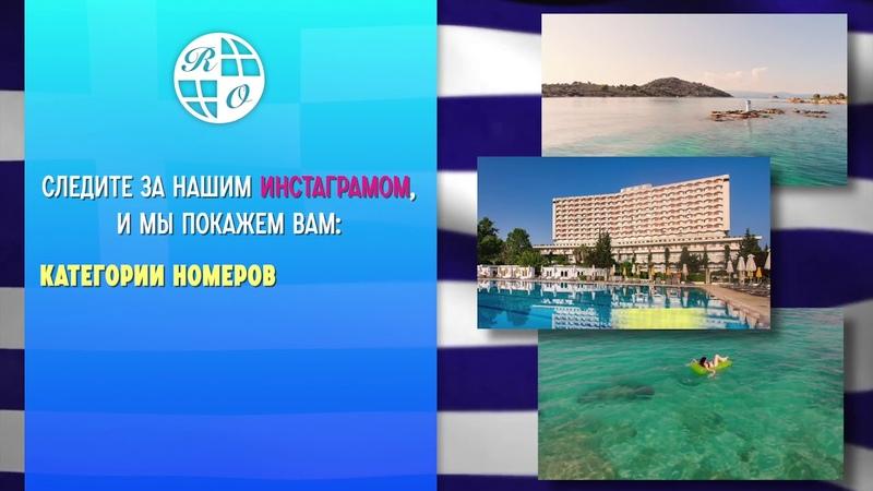 Наша поездка в Грецию Халкидики Кассандра отель Bomo Athos Palace 4*