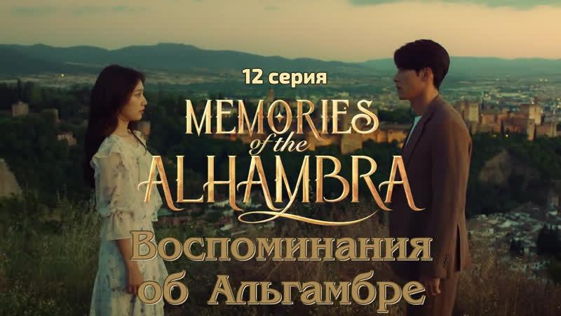 Воспоминания об Альгамбре 12 16 HDTV Batafurai Team