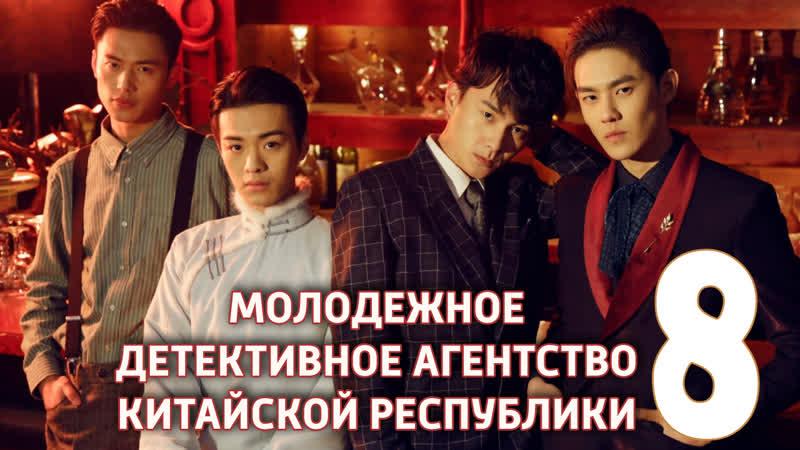 FSG KAST 8 30 Молодежное детективное агентство Китайской Республики