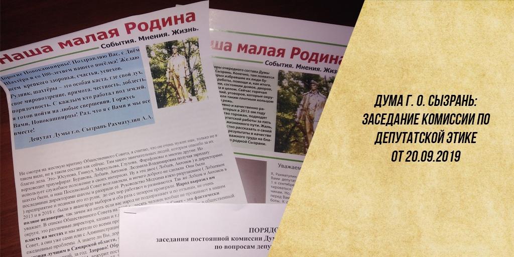 Сызрань: заседание комиссии по депутатской этике
