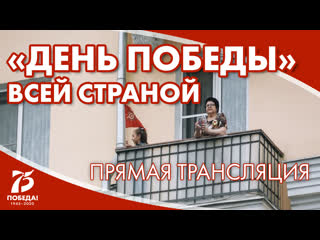 Поем всем двором! // Прямая трансляция