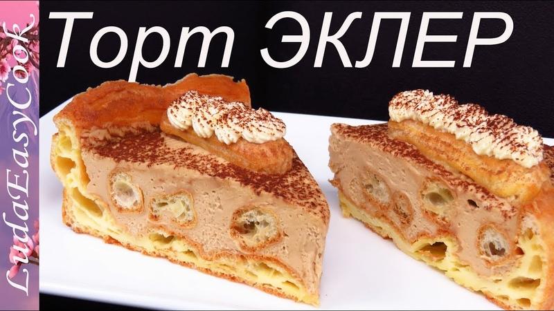 Торт ЭКЛЕР ТИРАМИСУ по мотивам торта КАРПАТКА Легкий и Нежный с кофейным кремом Люда Изи Кук