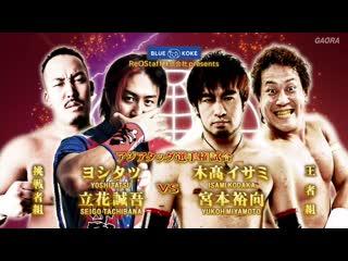 Yankee Two Kenju (Isami Kodaka & Yuko Miyamoto) (c) vs. Seigo Tachibana & Yoshitatsu