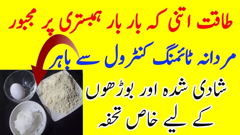 How to increase mardana taqat in urdu | mardana timing increased | Sarfraz Health Tips