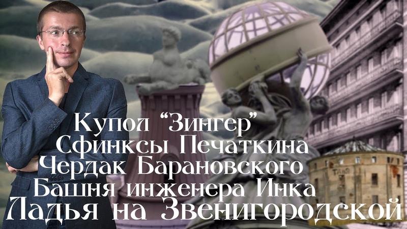 VLOG2: Купол Зингер, башня Инка, сфинксы Печаткина, башенка Ладья, чердак Барановского