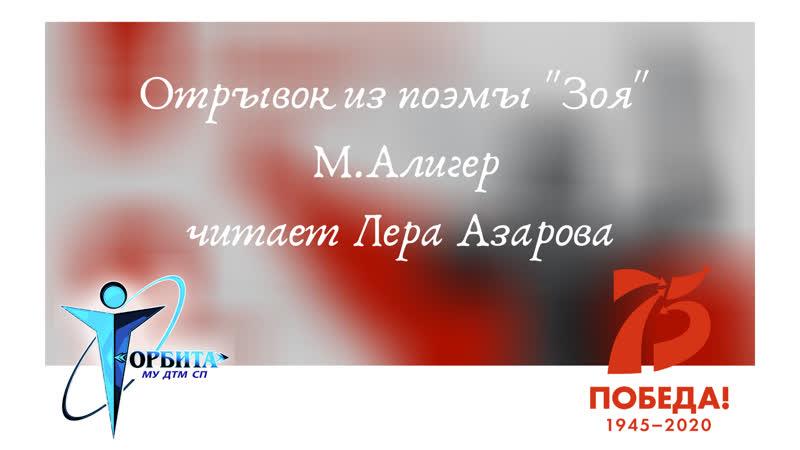 Отрывок из поэмы Зоя М Алигер читает Лера Азарова