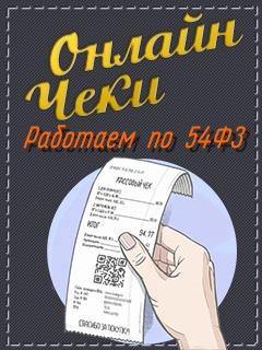 Про100ТОРГ - онлайн чеки