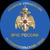 ГУ МЧС России по Ставропольскому краю