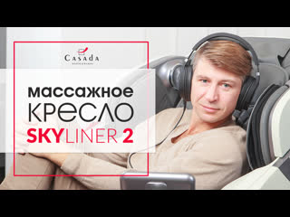 Алексей Ягудин. Отзыв о массажном кресле SkyLiner2