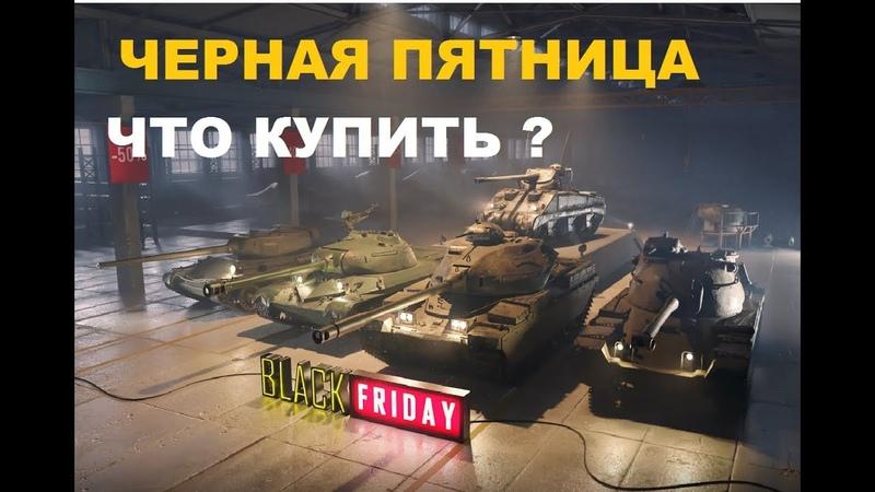 Черная пятница 2019 какой танк прикупить Wot Blitz