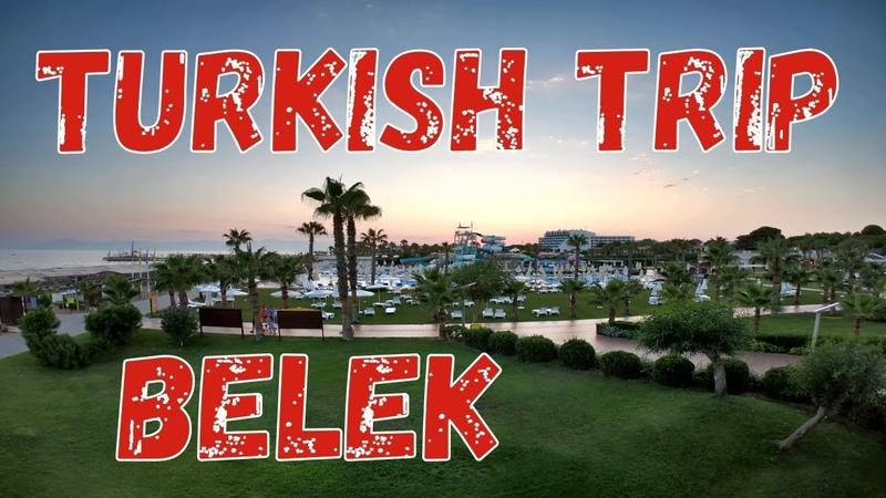 Никополь (Украина) - Турция (Белек) превью видео | Nikopol (Ukraine) - Turkey (Belek) preview video