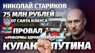 Провал реформы здравоохранения, 75 млн рублеи от Санта Клауса и кулак Путина