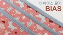 [ENG sub]미싱 배우기 바이어스 만드는 방법과 다는 4가지 방법 /How to make and sew bias.[소잉타임즈]