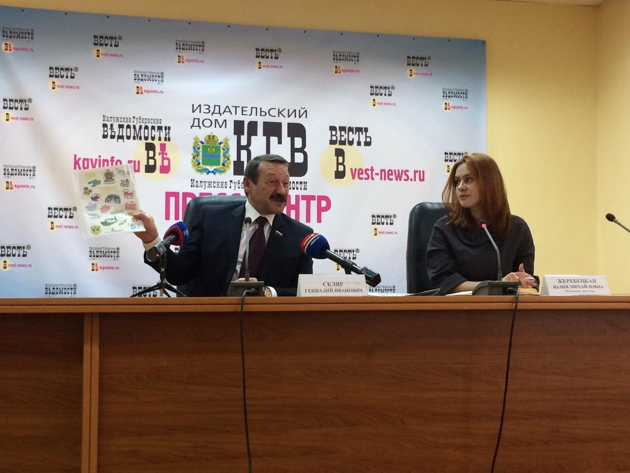 Геннадий Скляр: «Калужской области нужен фонд губернаторских грантов»