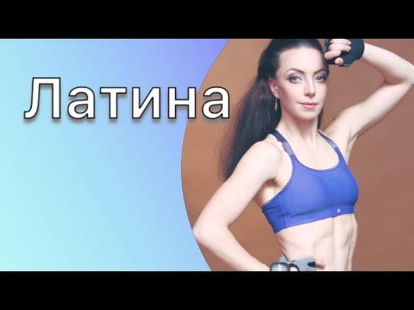 Латина Latino аэробика Елена Панова FitMix Video ФитМикс Видео часовая танцевальная тренировка
