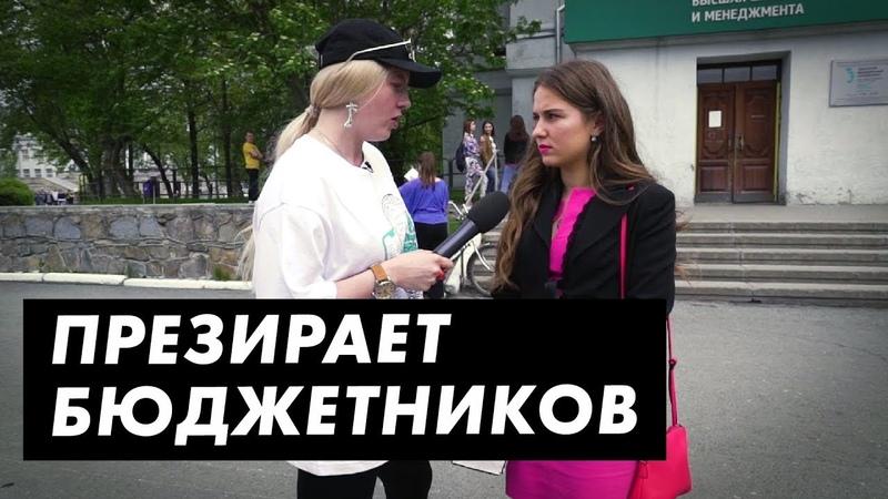 Во что одеты студенты в Екатеринбурге / Луи Вагон. Регионы