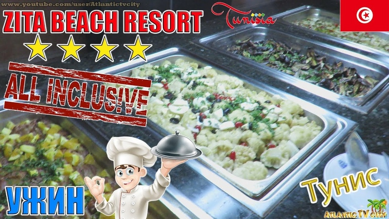 Ужин в Zita Beach Resort 4 Supper Тунис остров Джерба район Зарзис Tunisia Djerba Все включено Food